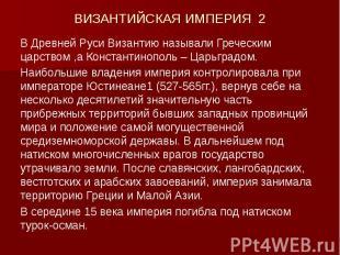 ВИЗАНТИЙСКАЯ ИМПЕРИЯ 2 В Древней Руси Византию называли Греческим царством ,а Ко