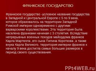 ФРАНКСКОЕ ГОСУДАРСТВО Франкское государство -условное название государства в Зап