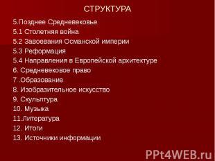 СТРУКТУРА 5.Позднее Средневековье 5.1 Столетняя война 5.2 Завоевания Османской и