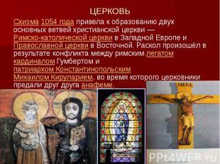 ЦЕРКОВЬ Схизма 1054 года привела к образованию двух основных ветвей христианской