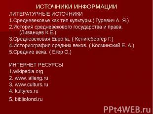 ИСТОЧНИКИ ИНФОРМАЦИИ ЛИТЕРАТУРНЫЕ ИСТОЧНИКИ 1.Средневековье как тип культуры.( Г