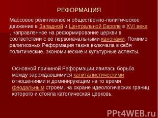 РЕФОРМАЦИЯ Массовое религиозное и общественно-политическое движение в Западной и