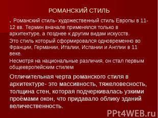 РОМАНСКИЙ СТИЛЬ . Романский стиль- художественный стиль Европы в 11-12 вв. Терми