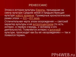 РЕНЕССАНС Эпоха в истории культуры Европы, пришедшая на смену культуре Средних в