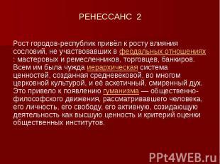 РЕНЕССАНС 2 Рост городов-республик привёл к росту влияния сословий, не участвова