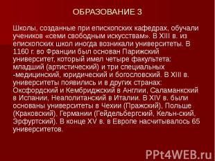 ОБРАЗОВАНИЕ 3 Школы, созданные при епископских кафедрах, обучали учеников «семи
