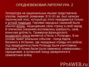 СРЕДНЕВЕКОВАЯ ЛИТЕРАТУРА 2 Литература на национальных языках представлена эпосом