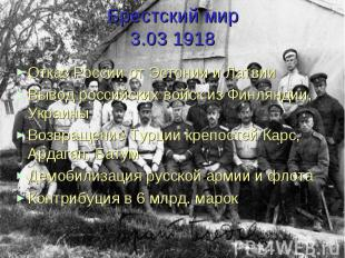 Брестский мир 3.03 1918 Отказ России от Эстонии и Латвии Вывод российских войск