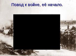 Повод к войне, её начало.