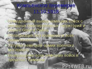Компьенское перемирие 11.10.1918 Немедленный вывод немецких войск с западных окк