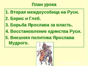 План урока 1. Вторая междоусобица на Руси. 2. Борис и Глеб. 3. Борьба Ярослава з