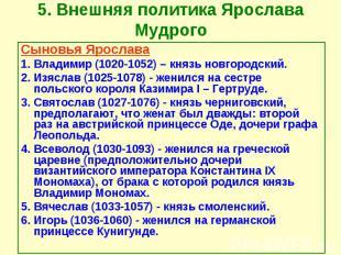 5. Внешняя политика Ярослава Мудрого Сыновья Ярослава 1. Владимир (1020-1052) –