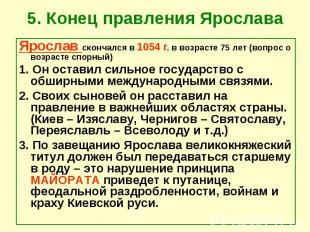 5. Конец правления Ярослава Ярослав скончался в 1054 г. в возрасте 75 лет (вопро