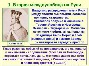 1. Вторая междоусобица на Руси