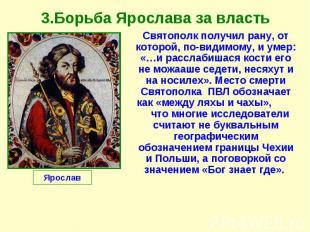 3.Борьба Ярослава за власть Святополк получил рану, от которой, по-видимому, и у