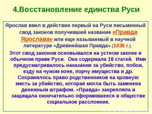 4.Восстановление единства Руси Ярослав ввел в действие первый на Руси письменный