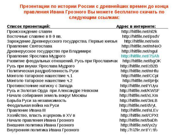 Презентации по истории России с древнейших времен до конца правления Ивана Грозного Вы можете бесплатно скачать по следующим ссылкам: