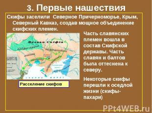 3. Первые нашествия Скифы заселили Северное Причерноморье, Крым, Северный Кавказ