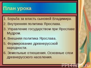 План урока 1. Борьба за власть сыновей Владимира. 2. Внутренняя политика Ярослав