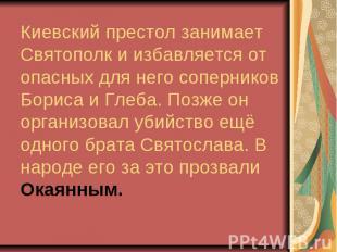 Киевский престол занимает Святополк и избавляется от опасных для него соперников