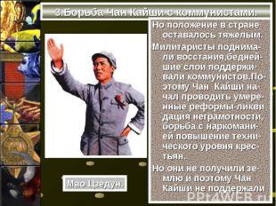 3.Борьба Чан Кайши с коммунистами. Но положение в стране оставалось тяжелым. Мил