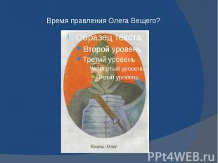 Время правления Олега Вещего?