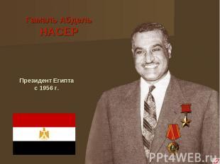 Гамаль Абдель НАСЕР