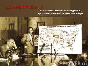 Джозеф МАККАРТИ