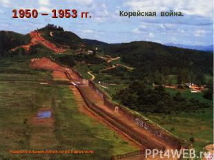 1950 – 1953 гг.