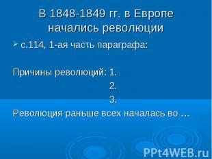 с.114, 1-ая часть параграфа: с.114, 1-ая часть параграфа: Причины революций: 1.
