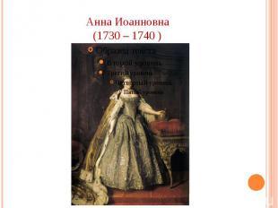 Анна Иоанновна (1730 – 1740 )