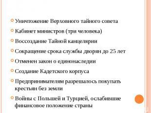 Уничтожение Верховного тайного совета Кабинет министров (три человека) Воссоздан