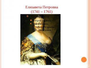 Елизавета Петровна (1741 – 1761)
