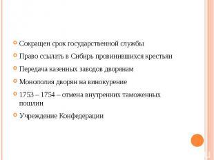 Сокращен срок государственной службы Право ссылать в Сибирь провинившихся кресть