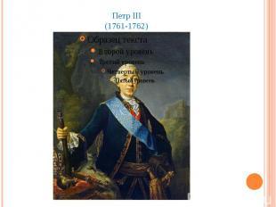 Петр III (1761-1762)