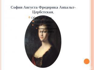 София Августа Фредерика Анхальт-Цербстская,
