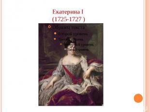 Екатерина I (1725-1727 )