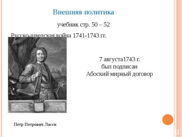Внешняя политика учебник стр. 50 – 52 Русско-шведская война 1741-1743 гг.