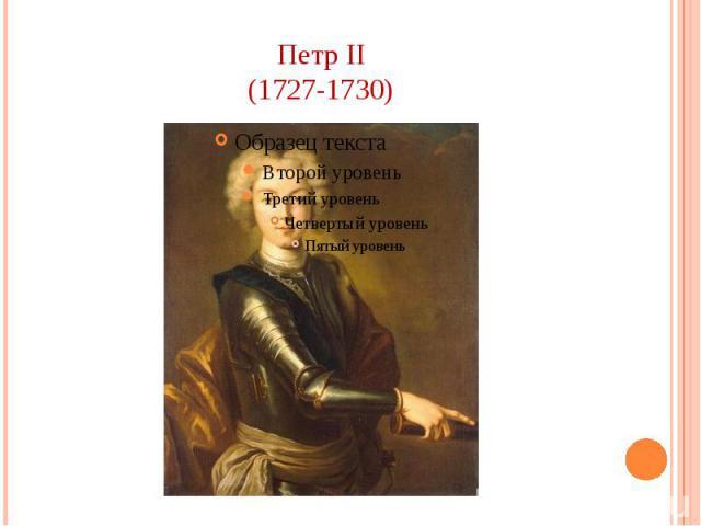 Петр II (1727-1730)