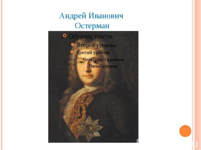 Андрей Иванович Остерман