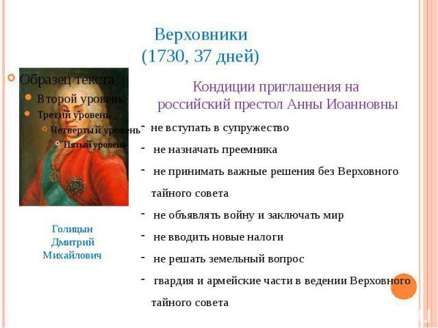 Верховники (1730, 37 дней)