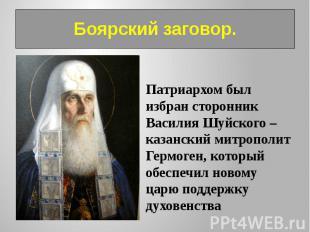 Боярский заговор. Патриархом был избран сторонник Василия Шуйского – казанский м