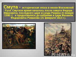 Смута - историческая эпоха в жизни Московской Руси. Смутное время началось после