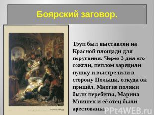 Боярский заговор. Труп был выставлен на Красной площади для поругания. Через 3 д