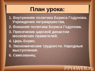 1. Внутренняя политика Бориса Годунова. Учреждение патриаршества. 1. Внутренняя