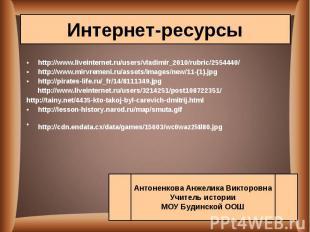 http://www.liveinternet.ru/users/vladimir_2010/rubric/2554440/ http://www.livein