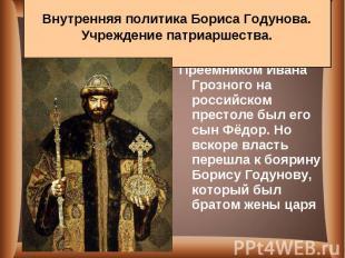 Преемником Ивана Грозного на российском престоле был его сын Фёдор. Но вскоре вл