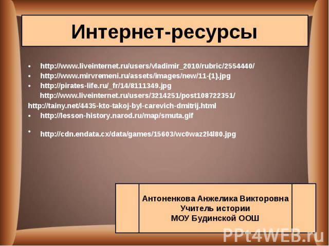 http://www.liveinternet.ru/users/vladimir_2010/rubric/2554440/ http://www.liveinternet.ru/users/vladimir_2010/rubric/2554440/ http://www.mirvremeni.ru/assets/images/new/11-(1).jpg http://pirates-life.ru/_fr/14/8111349.jpg http://www.liveinternet.ru/…
