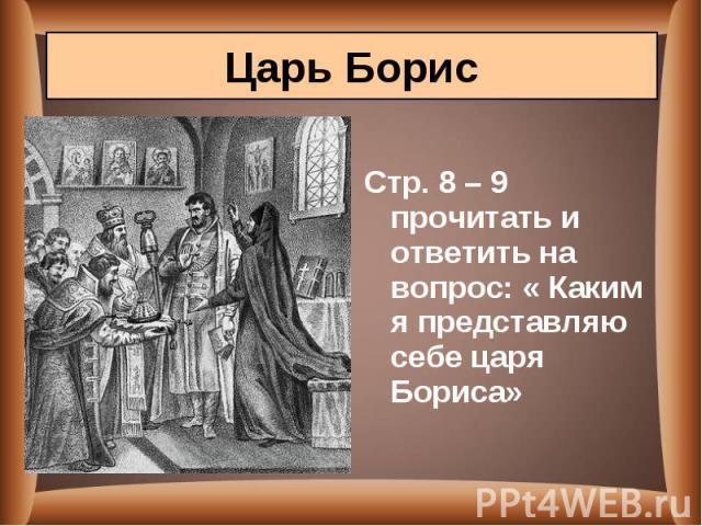 Стр. 8 – 9 прочитать и ответить на вопрос: « Каким я представляю себе царя Бориса»
