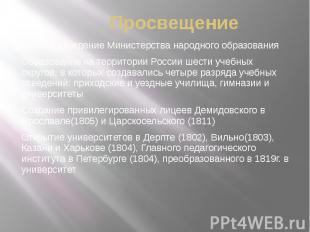 Просвещение 1802г-Учреждение Министерства народного образования Образование на т